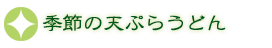 季節の天ぷらうどん